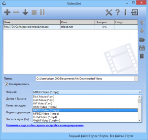 Nuclear Coffee VideoGet 7.0.5.98Crack+Liences Key [Latest]2021